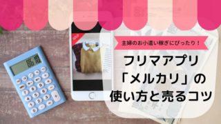 フリマアプリ「メルカリ」の使い方と売るコツ
