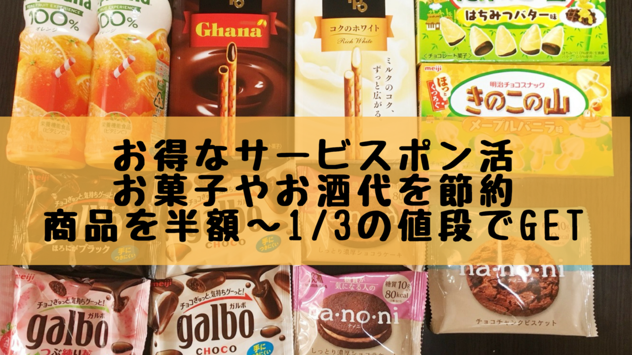 お得なサービスポン活 お菓子やお酒代を節約 商品を半額〜1/3の値段でGET