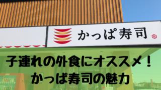 子連れの外食にオススメ! かっぱ寿司の魅力