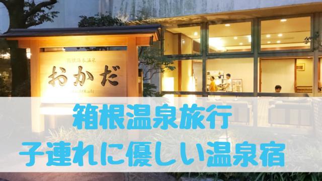 箱根温泉旅行