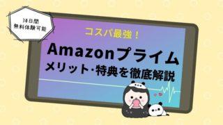 Amazonプライムのメリット・特典