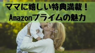 ママに嬉しい特典満載! Amazonプライムの魅力