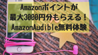 Amazonポイントか最大3000円分もらえるAmazonAudible無料体験