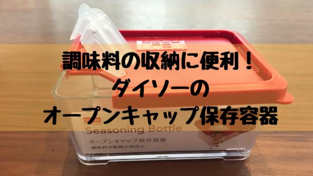 ダイソーの オープンキャップ保存容器