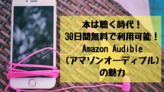 30日間無料で利用可能! Amazon Audible (アマゾンオーディブル) の魅力