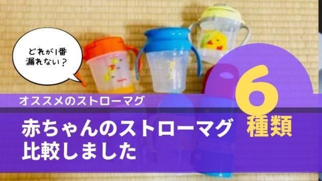 赤ちゃんのストローマグ6種比較