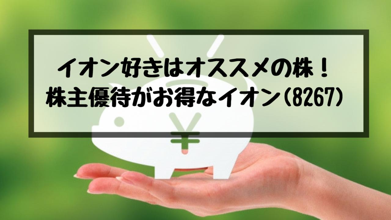 株主優待がお得なイオン(8267)