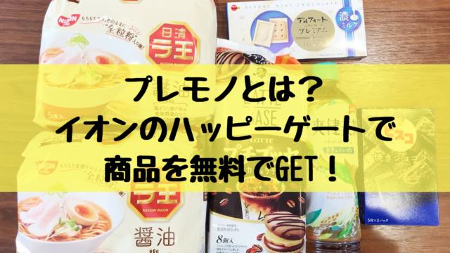 プレモノとは? イオンのハッピーゲートで 商品を無料でGET!