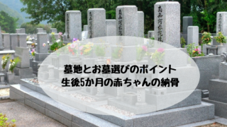 墓地とお墓選びのポイント 生後5か月の赤ちゃんの納骨