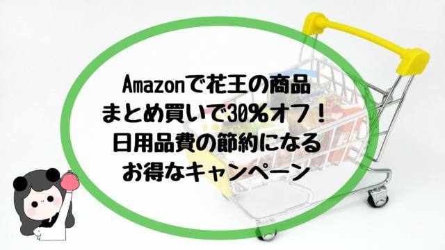 Amazonで花王の商品 まとめ買いで30%オフ! 日用品費の節約になる お得なキャンペーン
