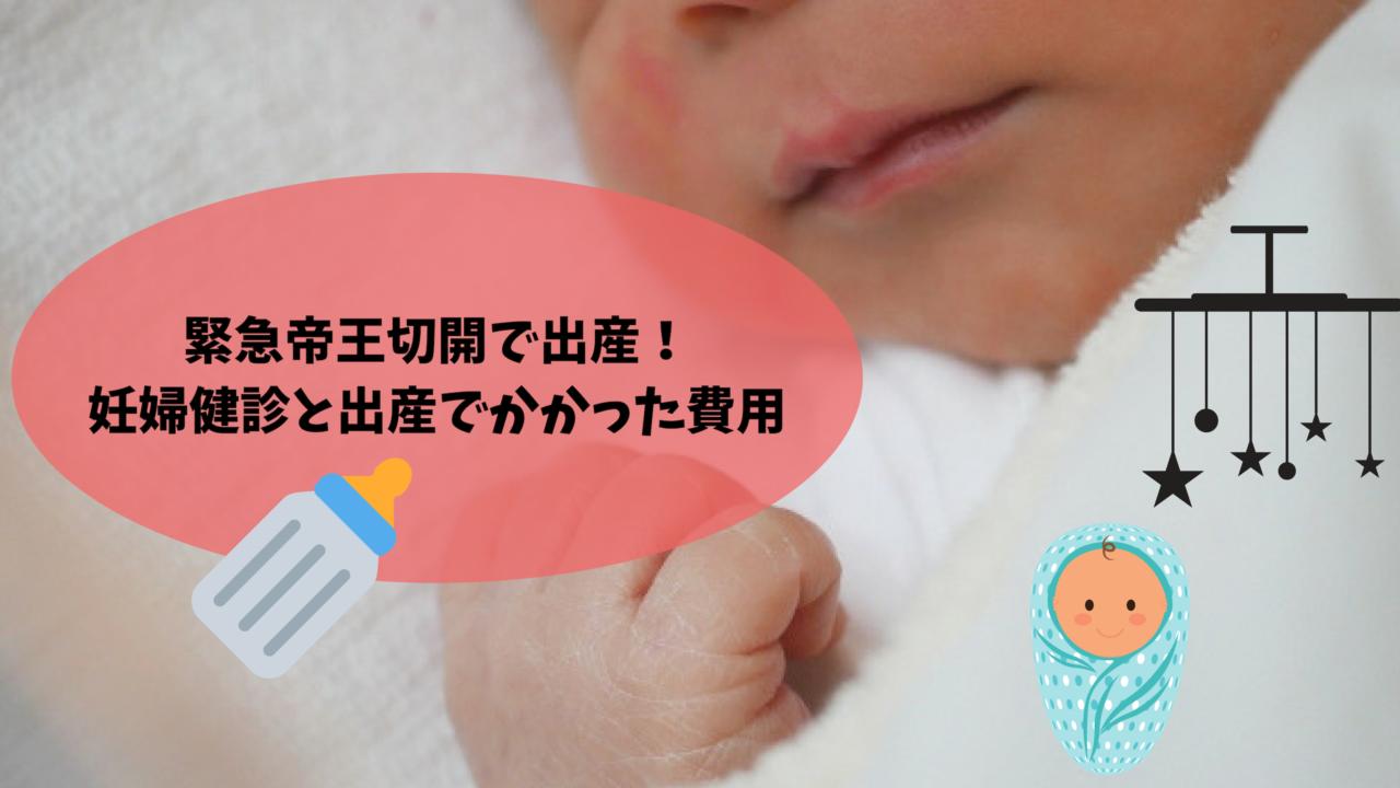 緊急帝王切開の妊婦健診と出産でかかった費用