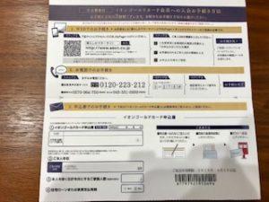 イオンゴールドカード申込書