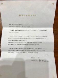 イオン銀行社長から手紙
