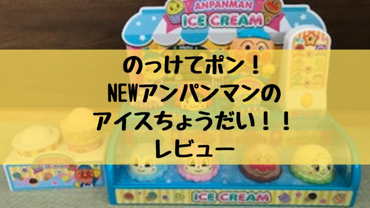 のっけてポン! NEWアンパンマンの アイスちょうだい!! レビュー