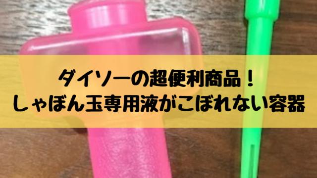 ダイソーの しゃぼん玉専用液がこぼれない容器