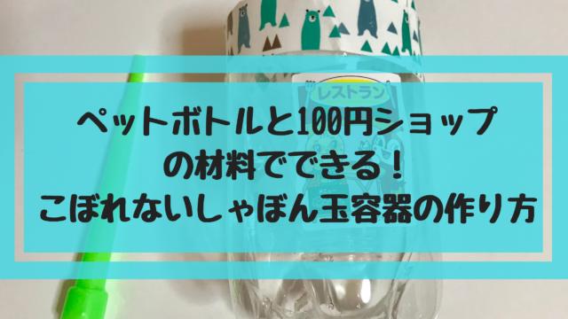 こぼれないしゃぼん玉容器の作り方