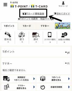 Tカード情報登録