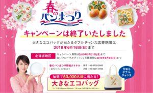 山崎春のパン祭り