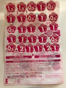 ヤマザキ春のパン祭りシール