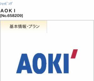AOKIのクーポン