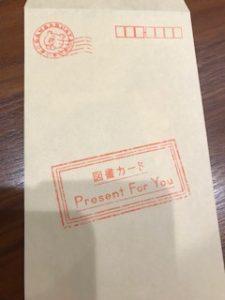 図書カード500円