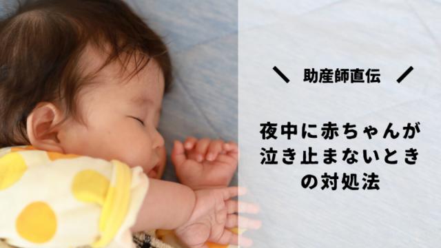 夜中に赤ちゃんが泣き止まないときの対処法