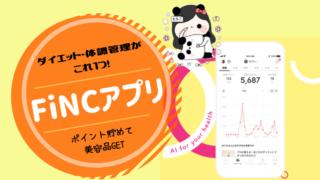 ダイエット・体調管理がこれ1つ!FiNCアプリ