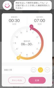 FiNC睡眠管理