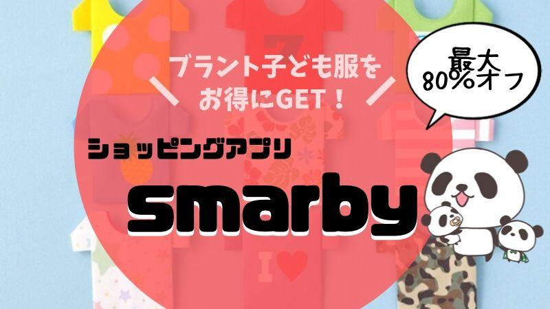 子ども服を激安購入できるアプリ【smarby】