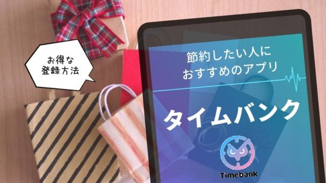 節約したい人におすすめのアプリ「タイムバンク」