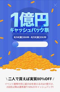 1億円キャッシュバック祭