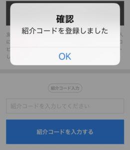 タイムバンク紹介コード入力