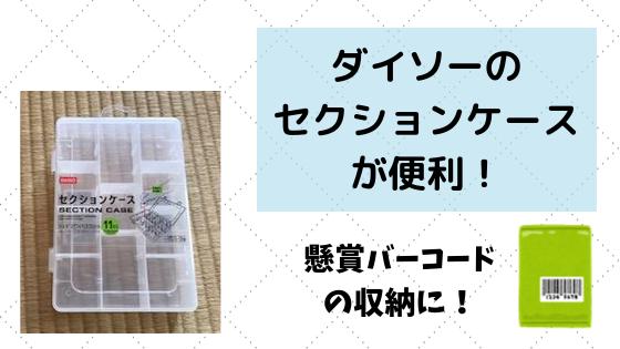 ダイソーの セクションケースが便利!