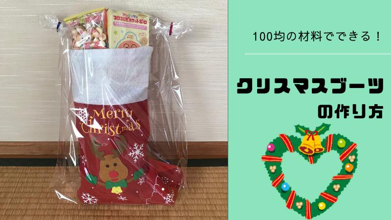 100均の材料でできる!クリスマスブーツの作り方