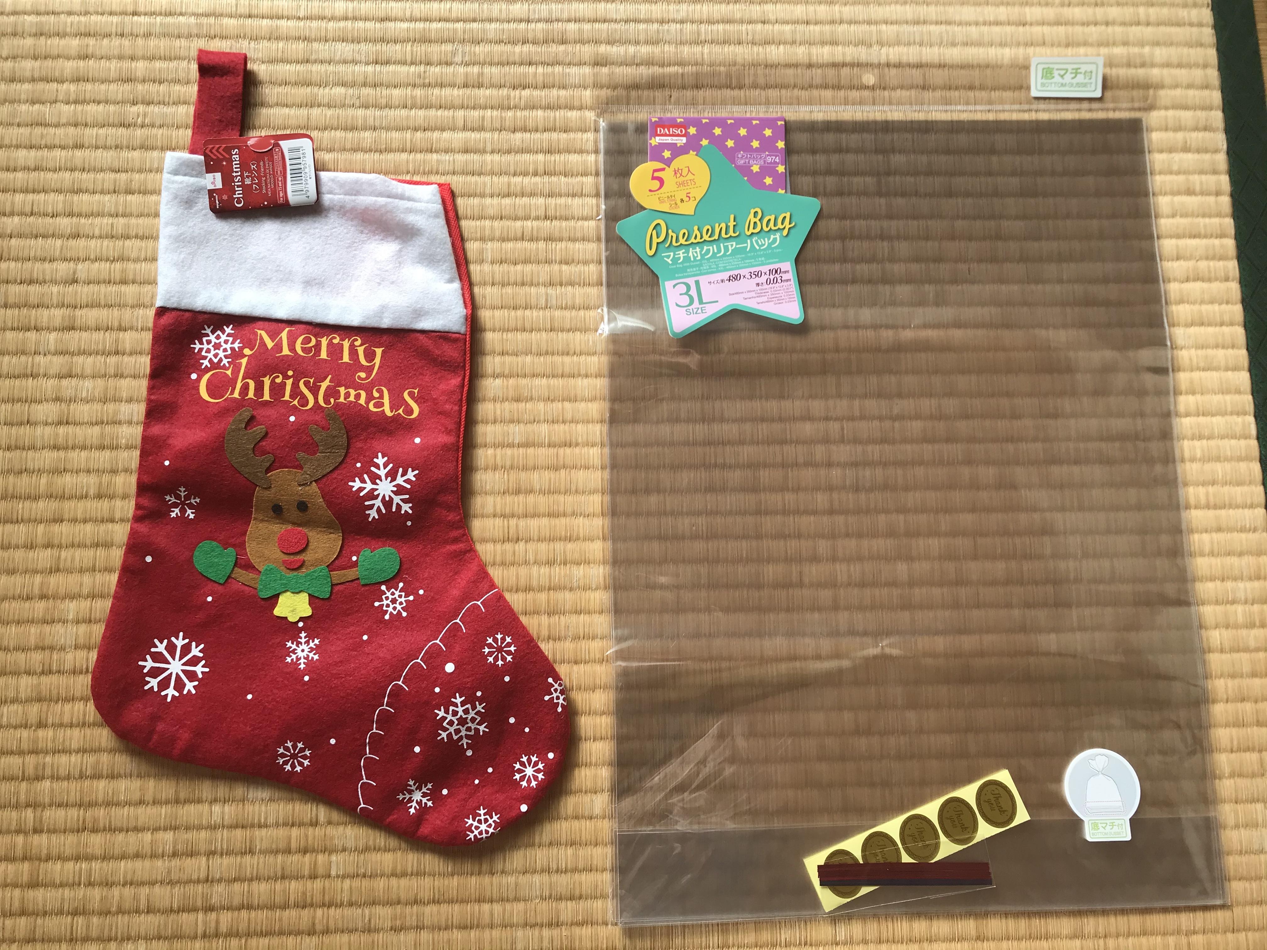 クリスマスブーツの材料