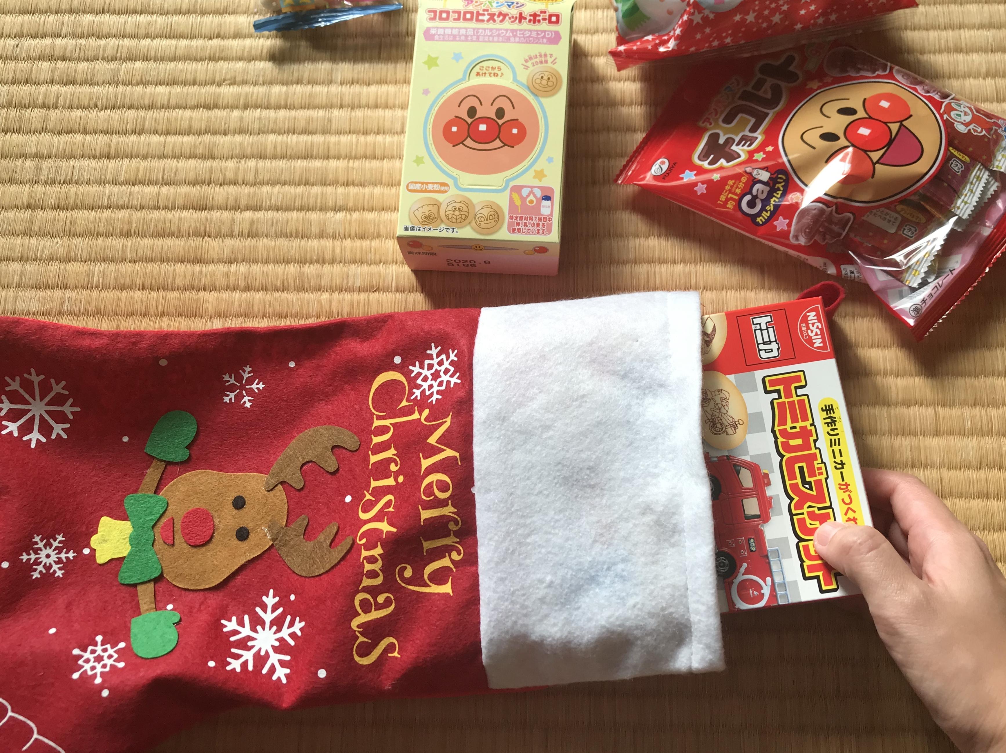 クリスマスブーツの作り方