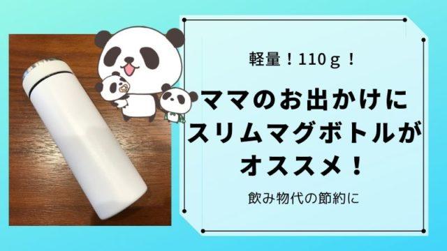 飲み物代の節約に!小さな水筒スリムマグボトルがママにオススメ!