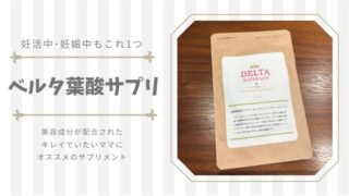 オススメの葉酸サプリ「ベルタ葉酸サプリ」
