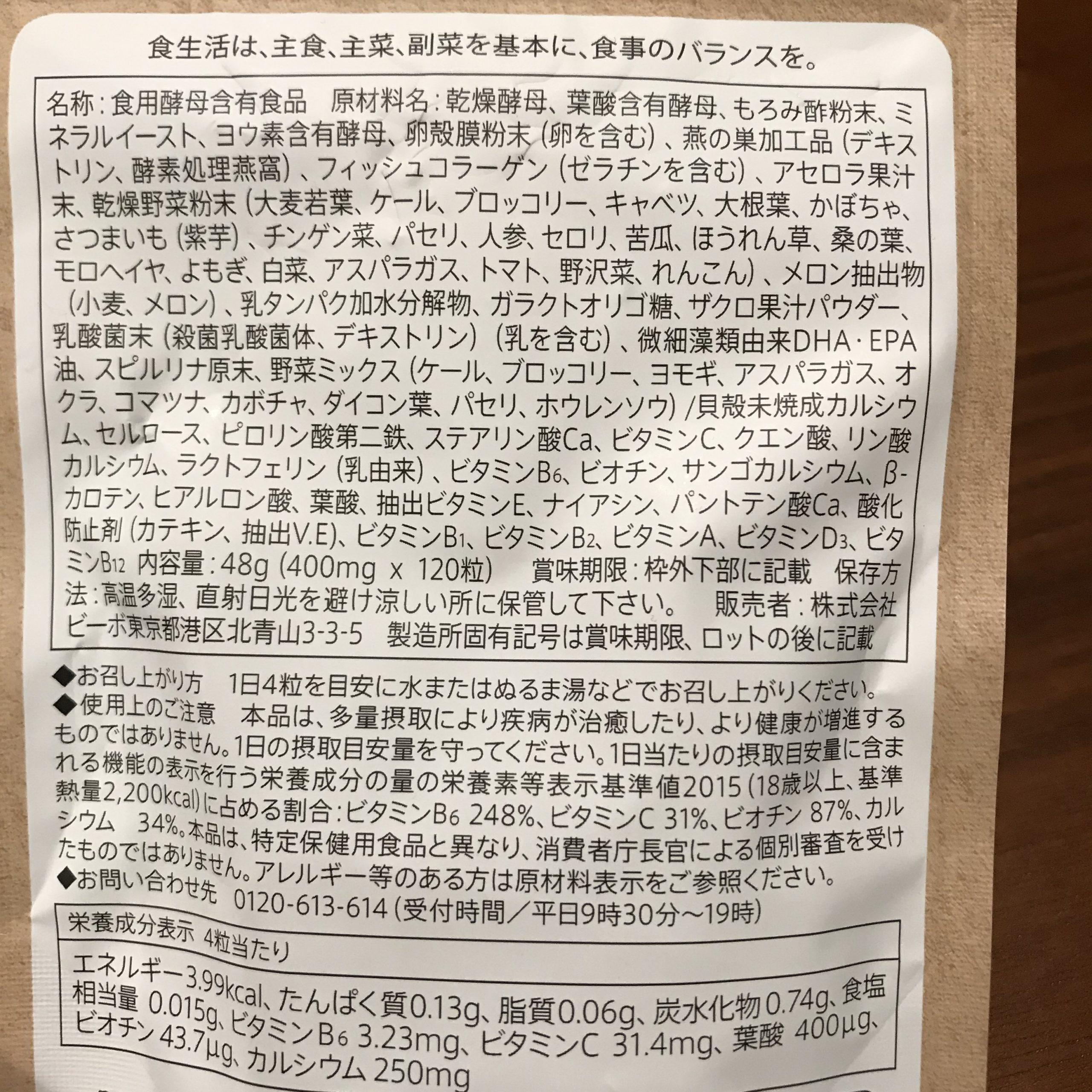 ベルタ葉酸サプリ栄養素