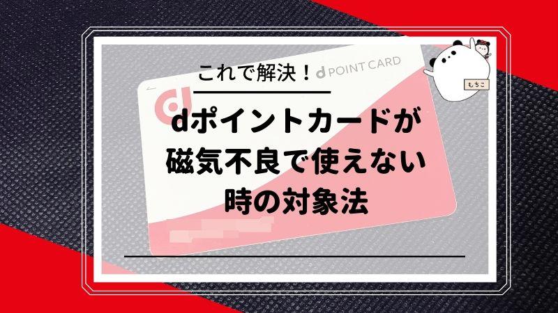 dポイントカードが磁気不良で使えない時の対象法
