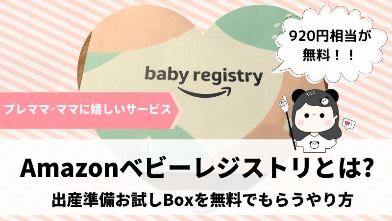 Amazonベビーレジストリとは?出産準備お試しBoxを無料でもらうやり方