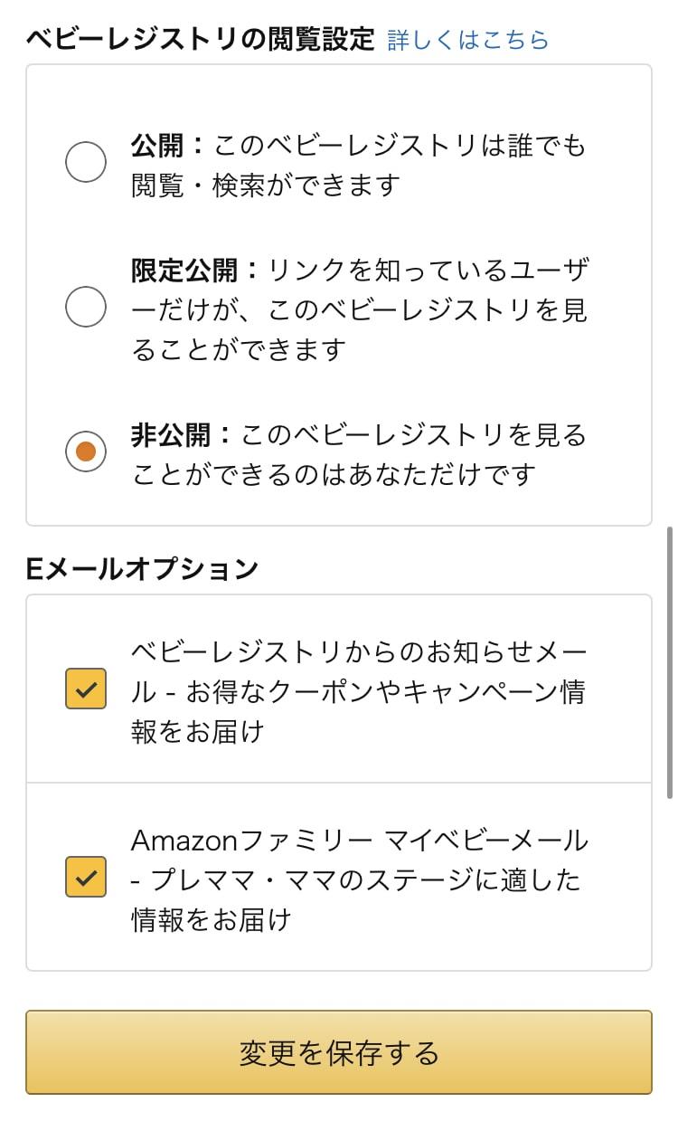Amazonベビーレジストリに登録するやり方