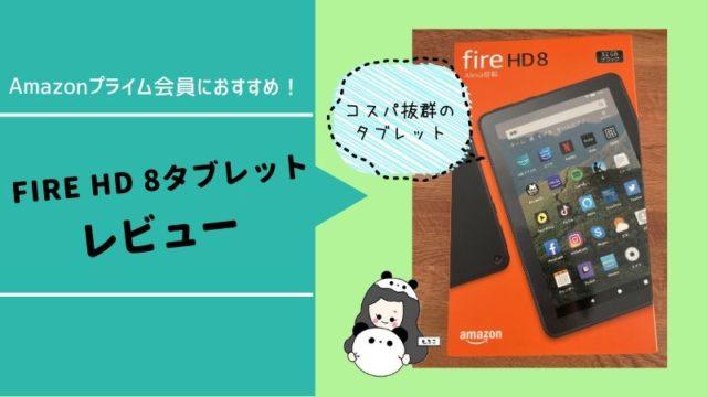 Fire HD 8タブレットレビュー