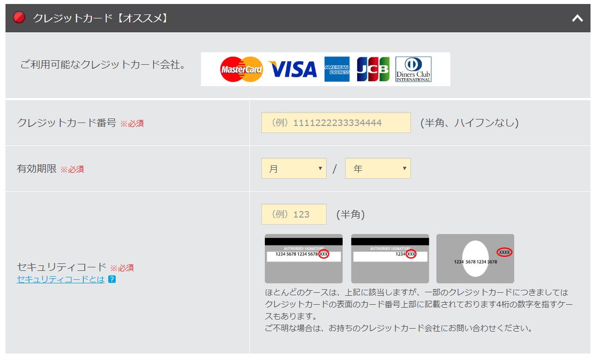 パスワードマネージャーの登録方法