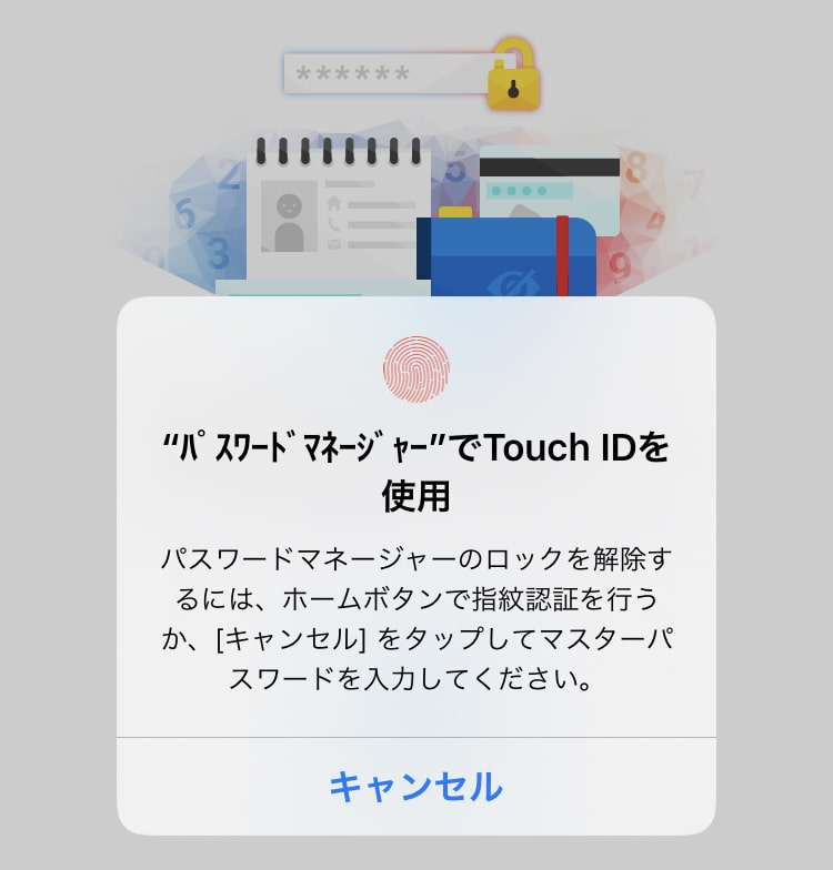 パスワードマネージャーアプリ