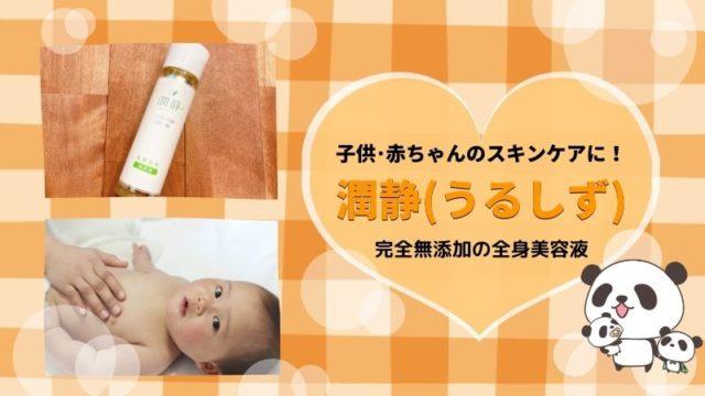 赤ちゃん・子供のスキンケア 潤静(うるしず)