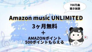 Amazon music UNLIMITED3ヶ月無料+500ポイントもらえるキャンペーン開催中