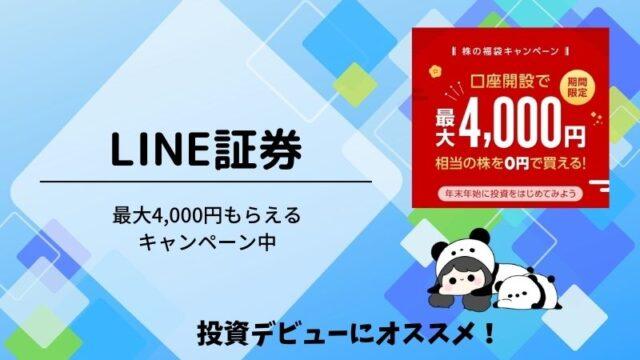 LINE証券で4,000円もらえるキャンペーン中
