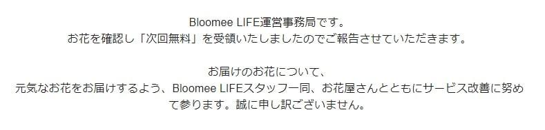 Bloomee LIFE