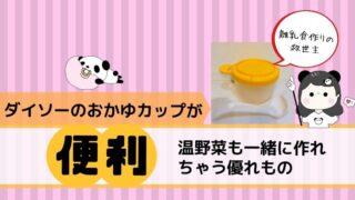 ダイソーのおかゆカップが離乳食作りに便利